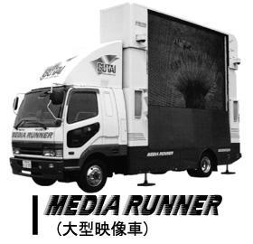 MEDIA RUNNER(大型映像車)