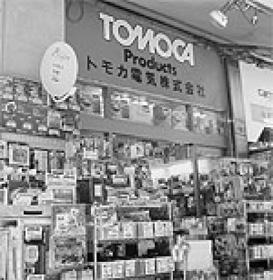 ラジオ会館1号店(第一営業所)