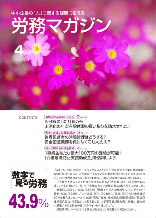 roumumagazin-201704.jpg