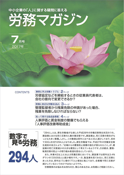 roumumagazin-201707-03.jpg